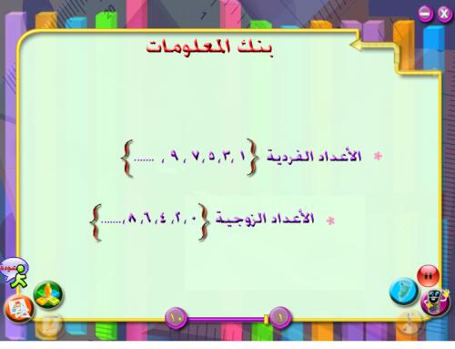 رياضيات 5 ت 1.png 4