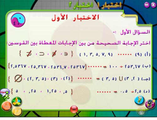 رياضيات 5 ت 1.png 5